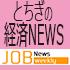 下野新聞ジョブニュース