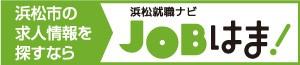 浜松就職ナビ JOBはま!画像
