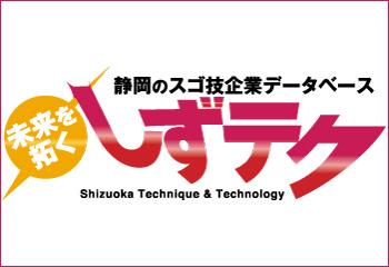 静岡のスゴ技企業データベースしずテク画像