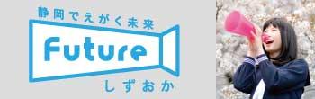 静岡でえがく未来 Futureしずおか画像