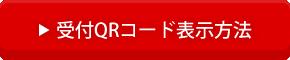 受付QRコード表示方法